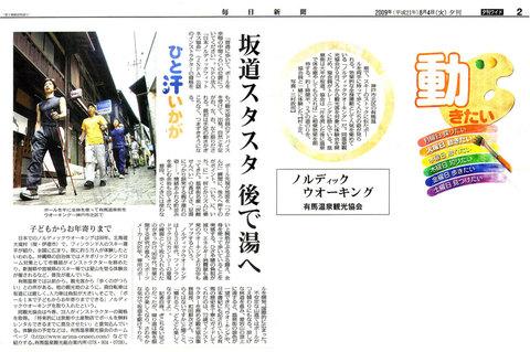動きたい「坂道スタスタ 後で湯へ」(毎日新聞8月4日夕刊)